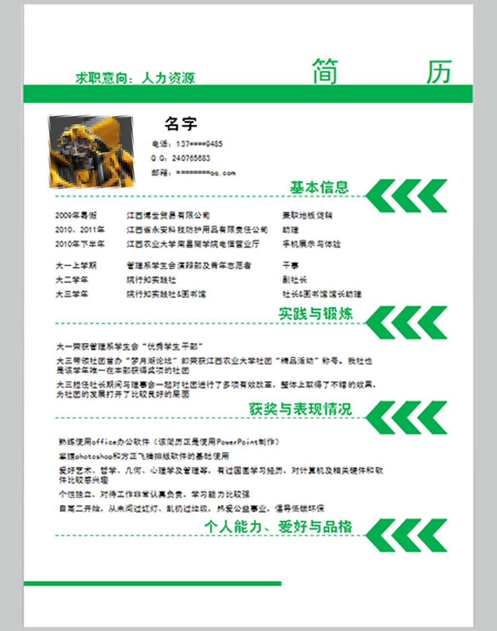 ppt绿体简历模板模板下载(图片编号:12221390)_ppt__.图片