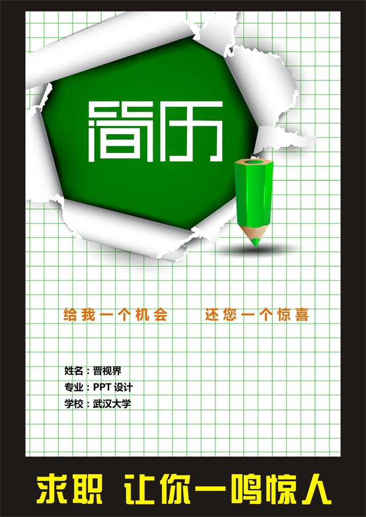 绿色创意经典word求职简历模板下载