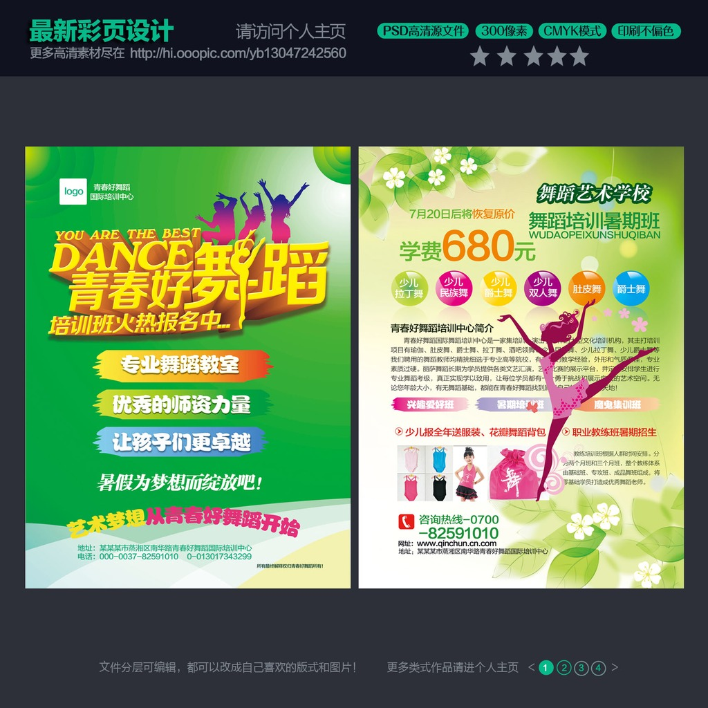 舞蹈班培训宣传单模板下载