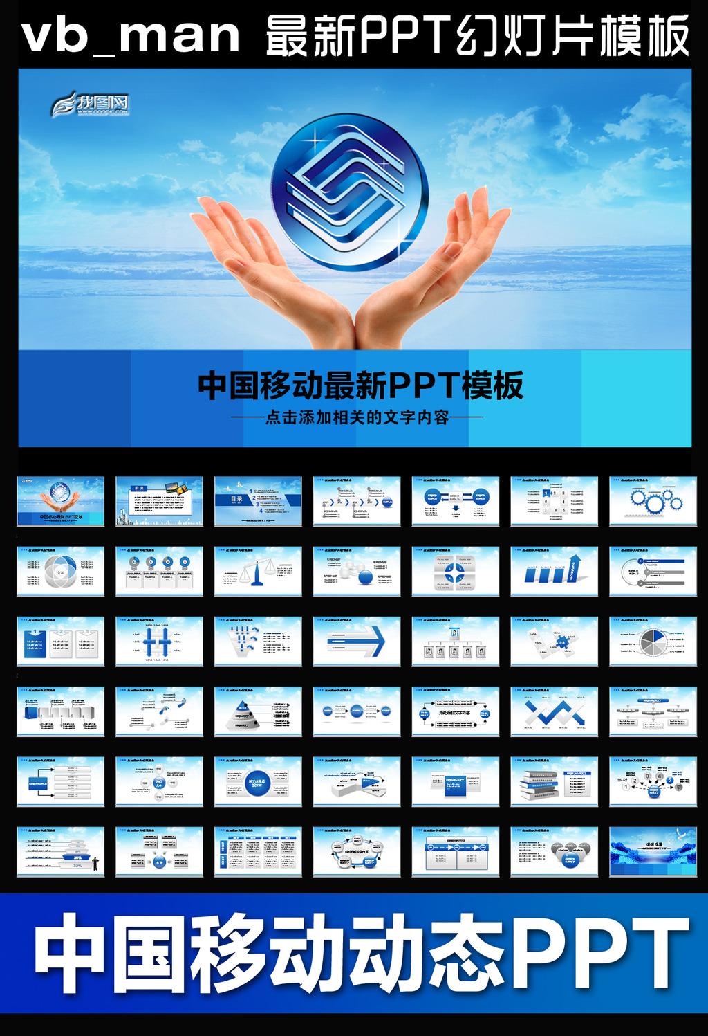 中国移动通信4g网络手机动态ppt模板模板下载(图片:)