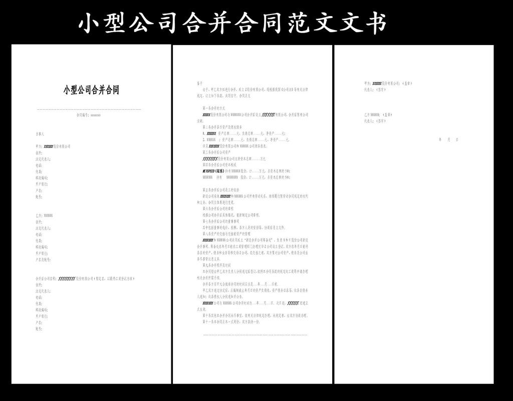 word文档 word文书 应用文书