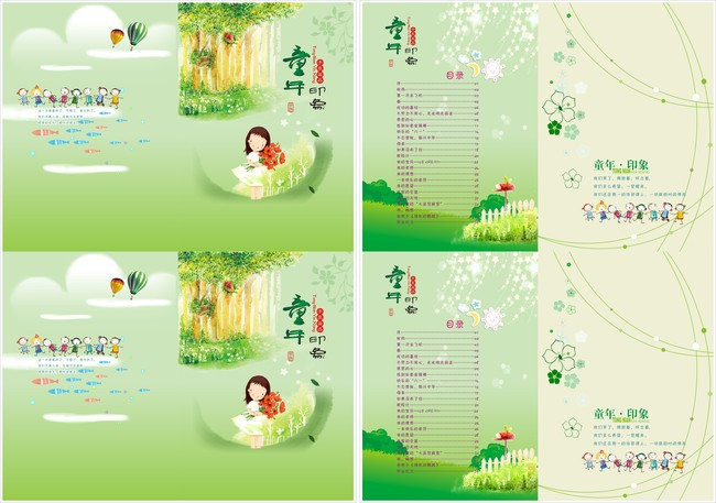 幼儿园画册封面图片下载 幼儿园画册封面 小学作文封面 小学课本封面