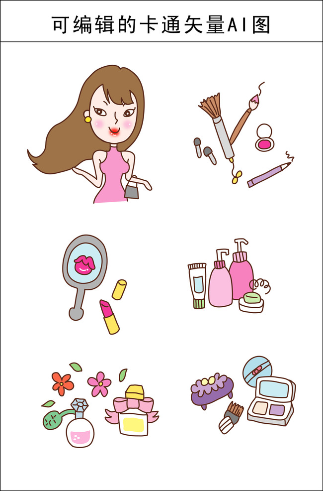 卡通化妆品美容