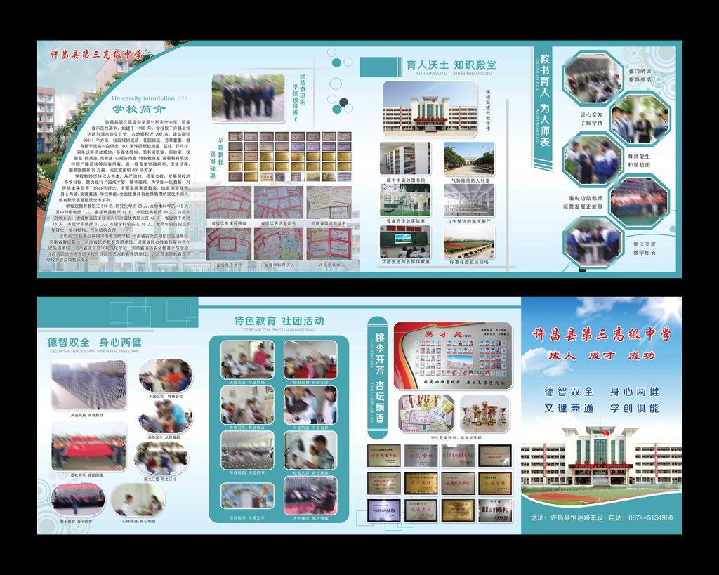 学校宣传单四折页模板下载 学校宣传单四折页图片下载 学校宣传单模板