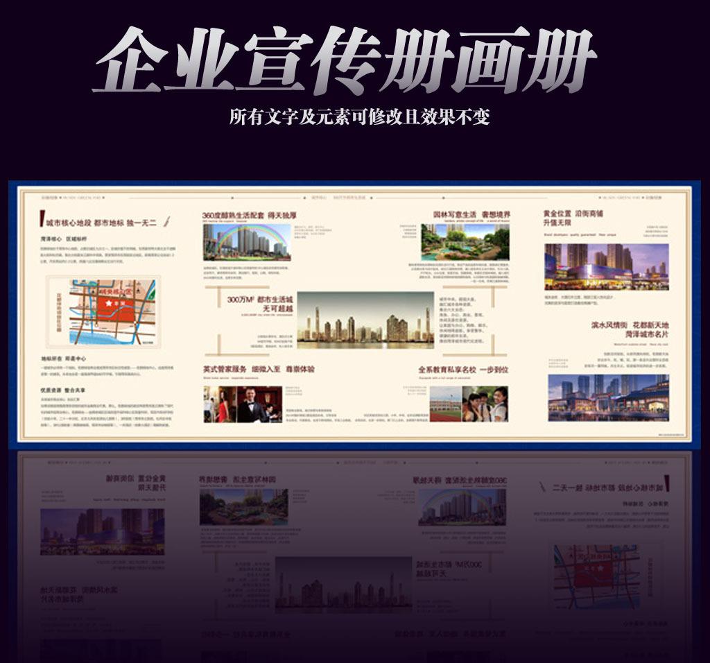 企业广告宣传册画册psd模板