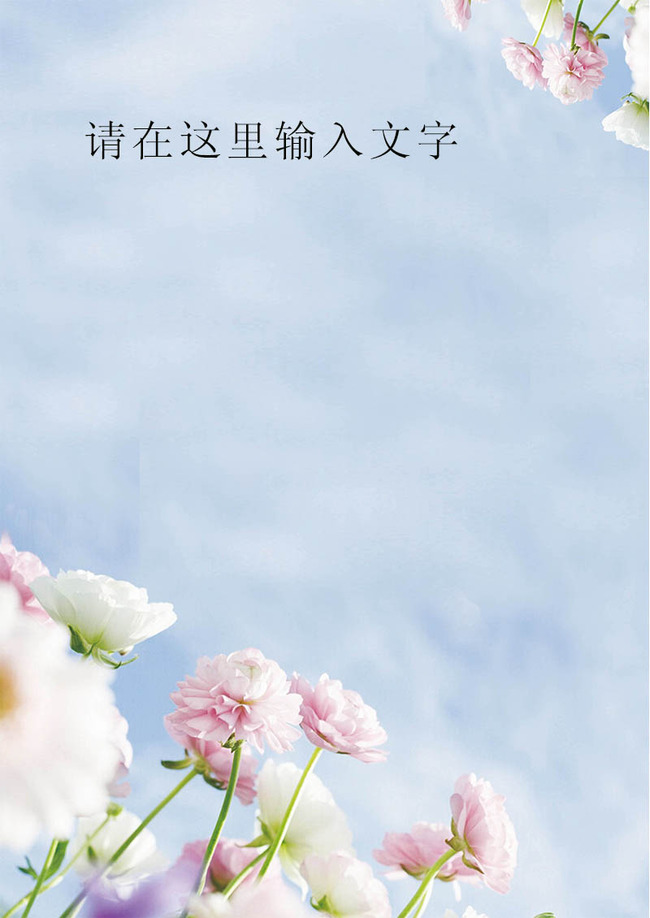 word信纸风景模板模板下载