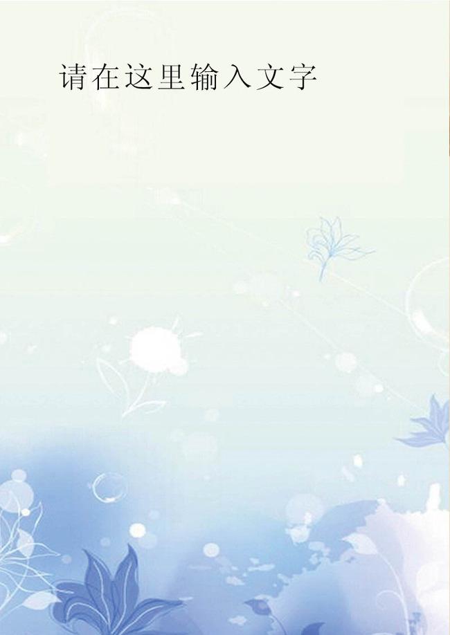 word唯美风情信纸模板