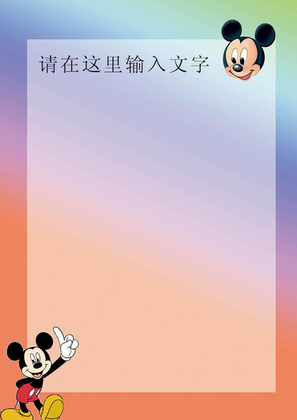 word动物背景模板