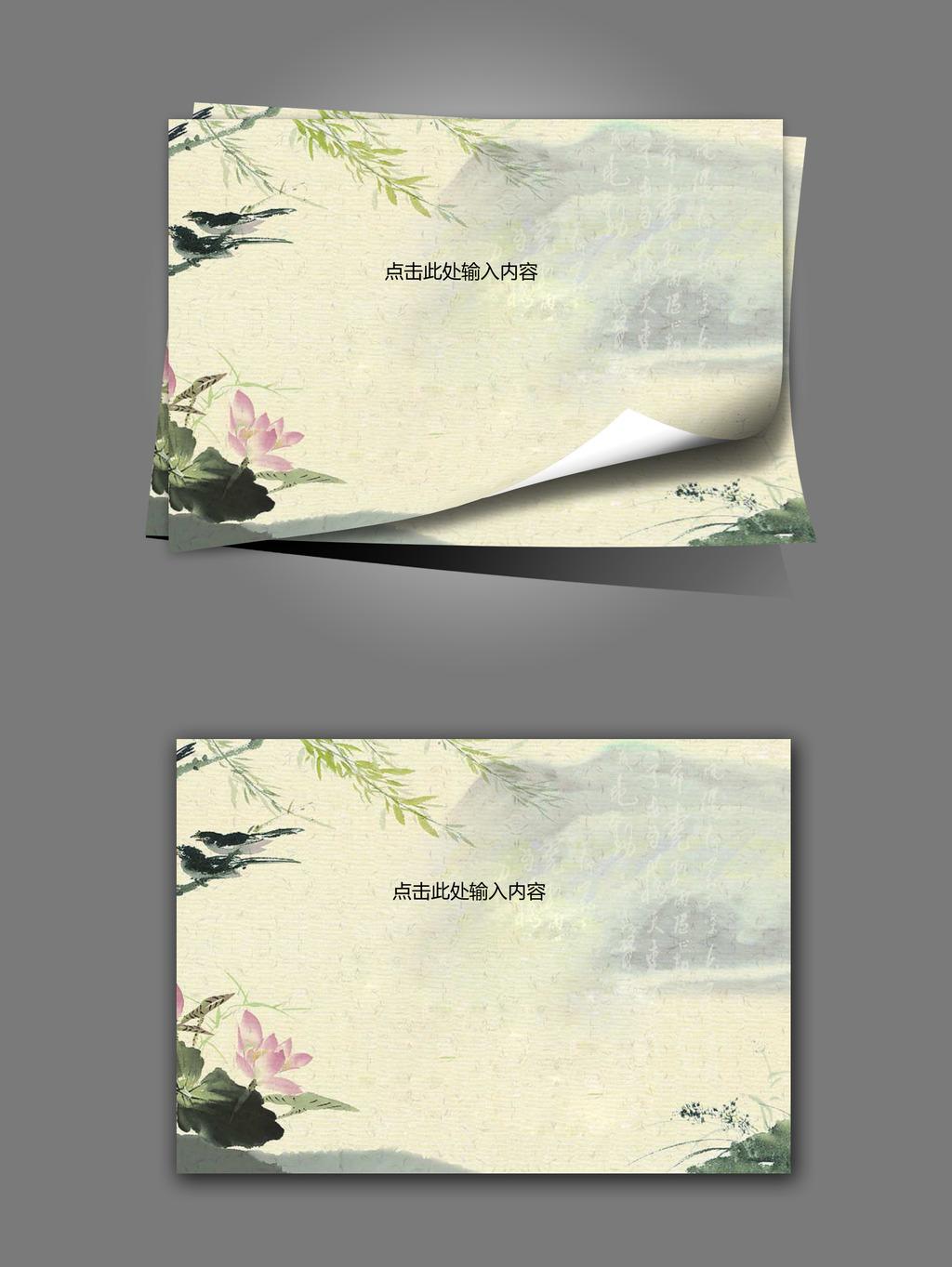 中国风信纸模板图片下载