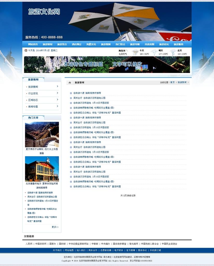 企业门户网站html模板