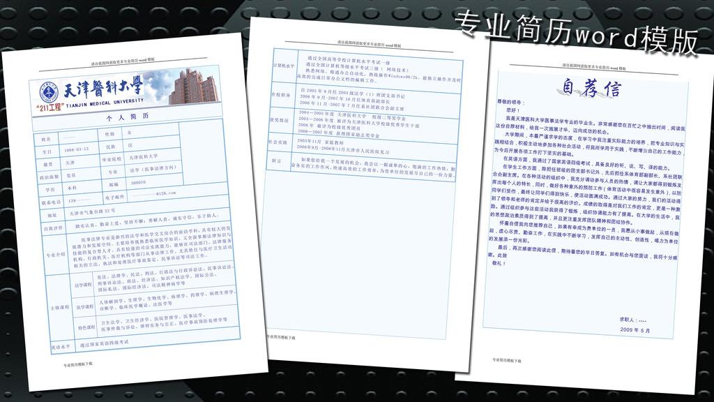 医学专业简历模板word下载图片