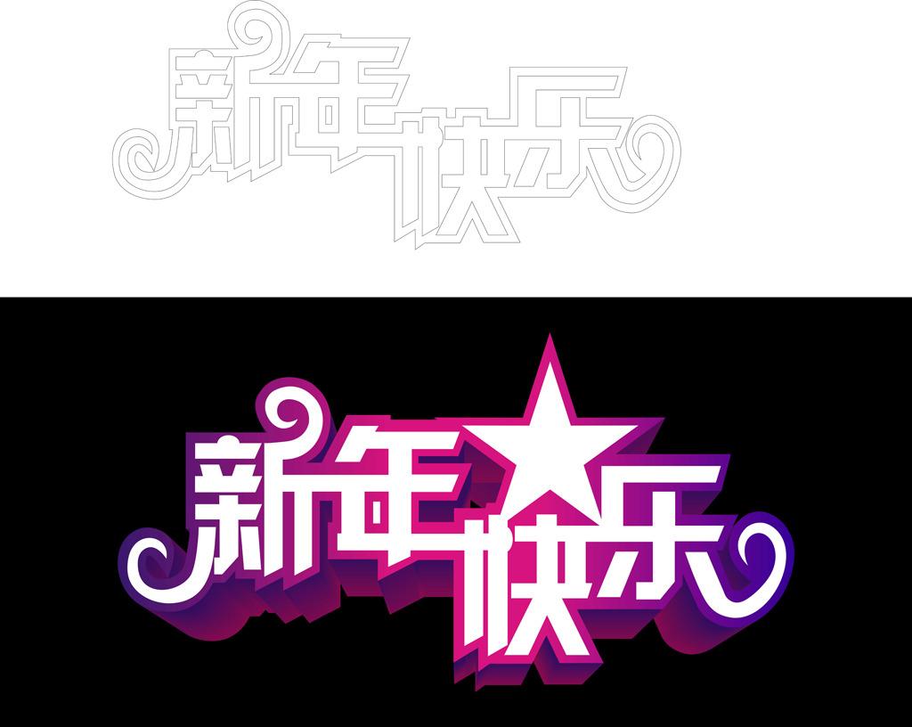 艺术字新年快乐字体3d