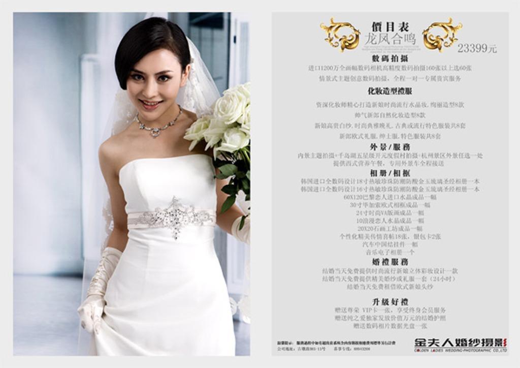 婚纱摄影价目表模板下载