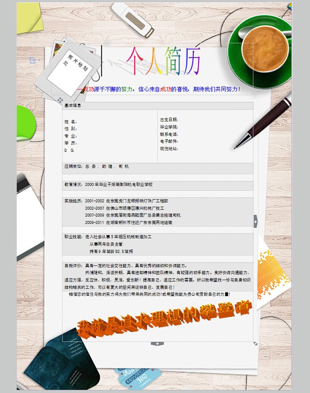彩色表格个性简历 模板 下载(图片编号:12224793)-彩色表格模板