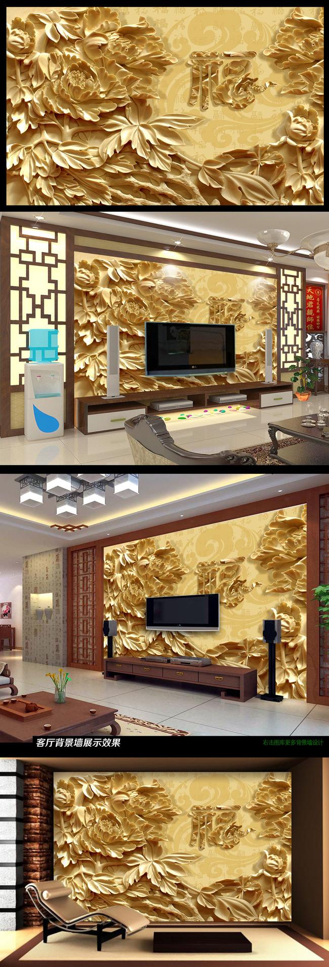3d立体木雕牡丹花客厅背景墙