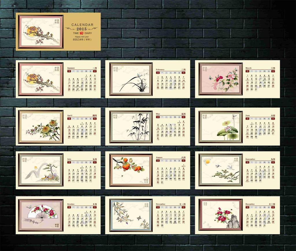 2015清新国画台历