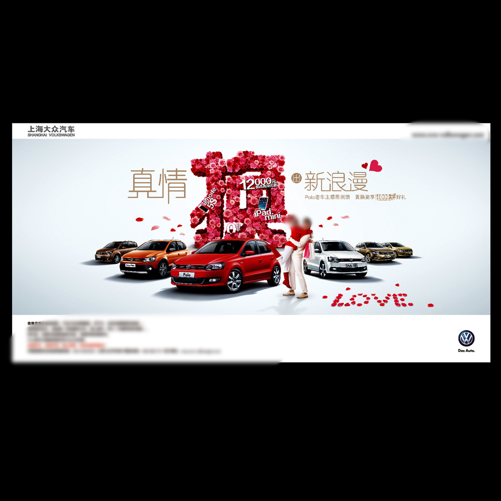 情人节活动海报素材下载模板下载