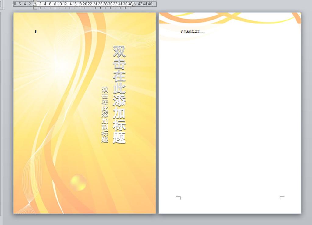 word可爱信纸模板_办公|ppt模板 word模板 信纸背景 > 橙色信纸模板  下一张&gt