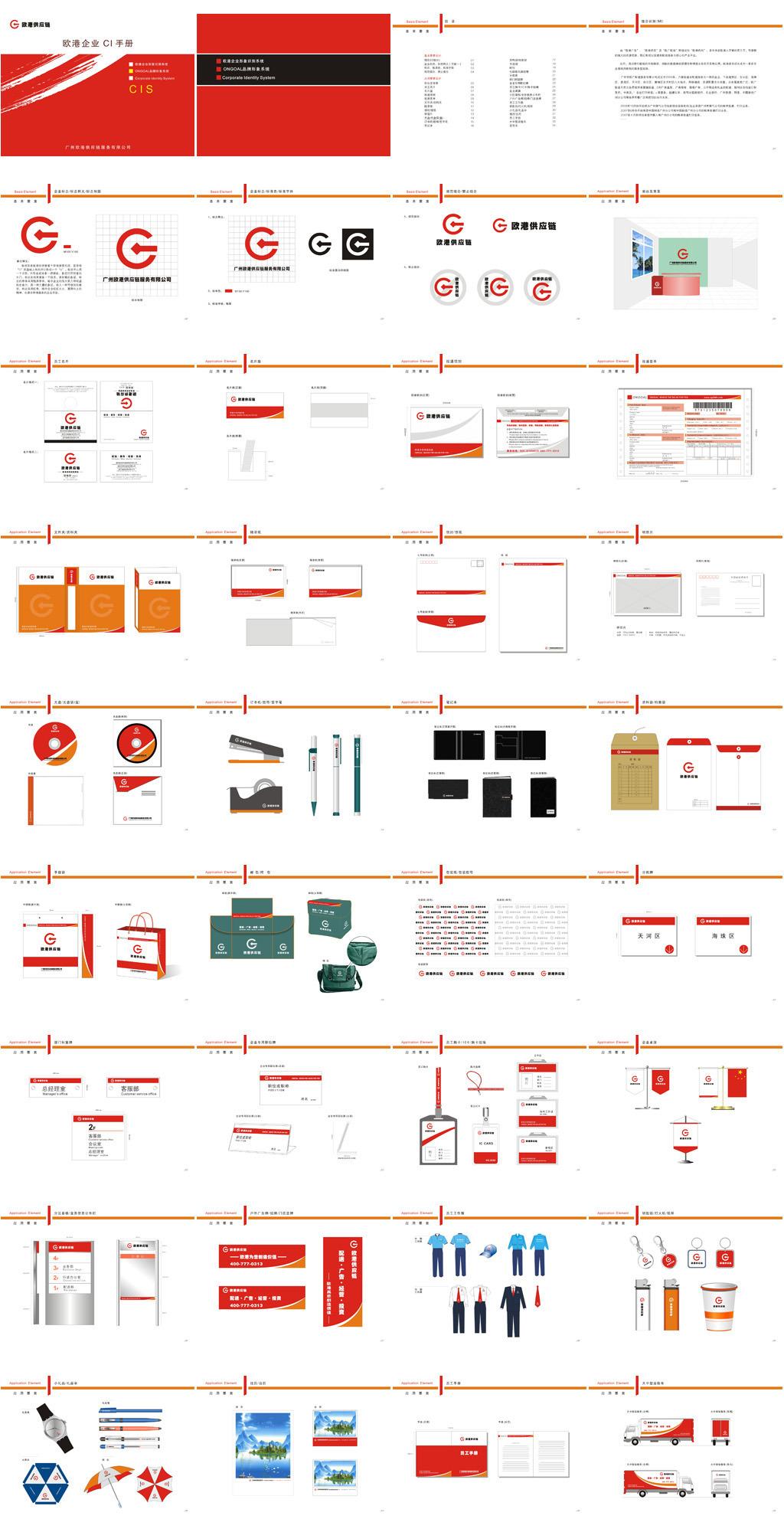 ci设计vi设计企业形象模板下载(图片编号:12226440)