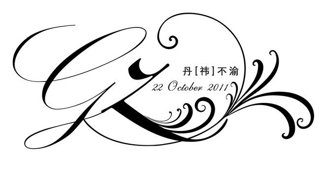 简单的手绘logo图片