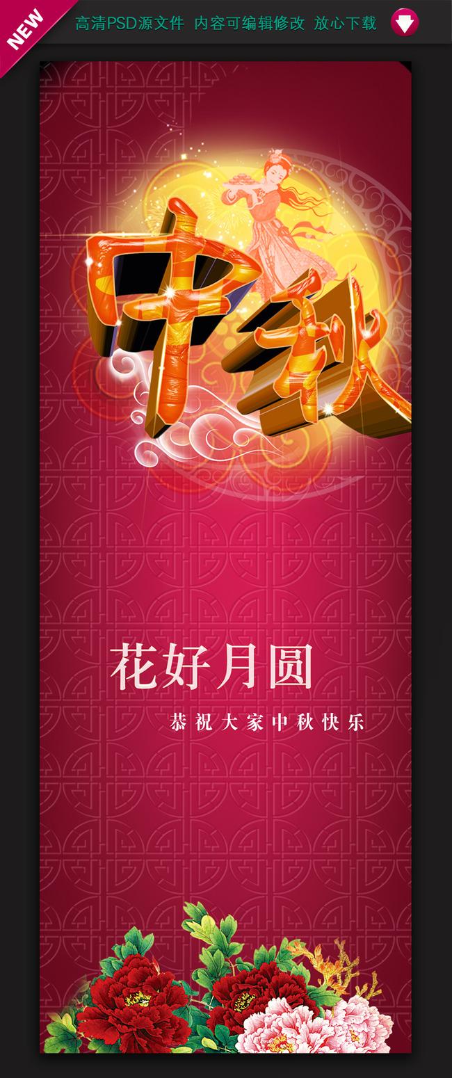 中秋节商场促销海报