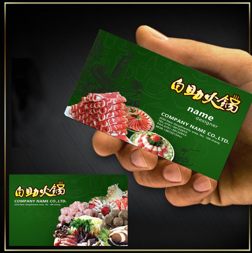 饭店餐饮火锅名片模板模板下载
