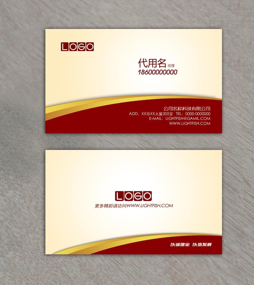 金色高端名片设计模版模板下载 金色高端名片设计模版图片下载 金色名