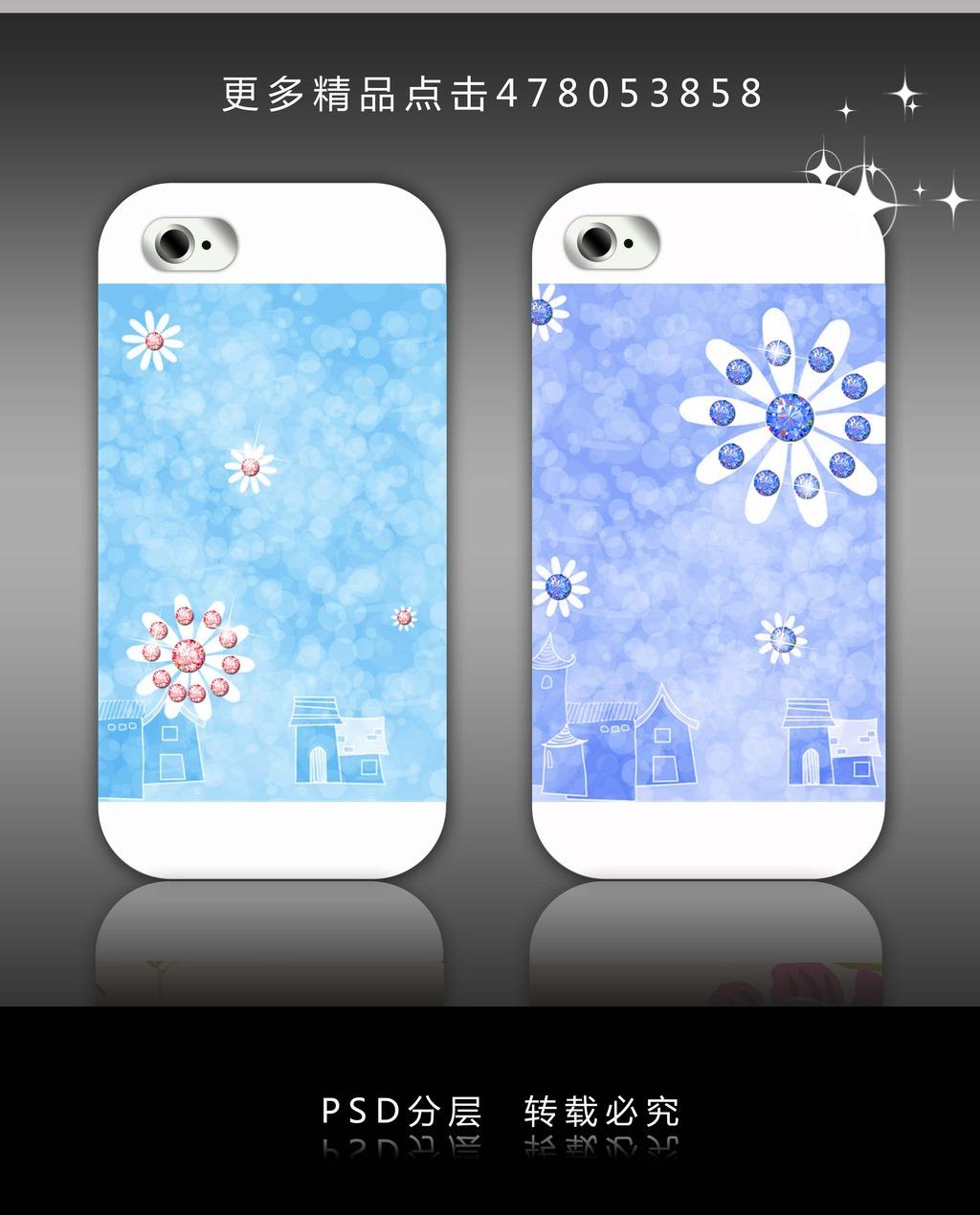 清新炫彩手机壳图案设计