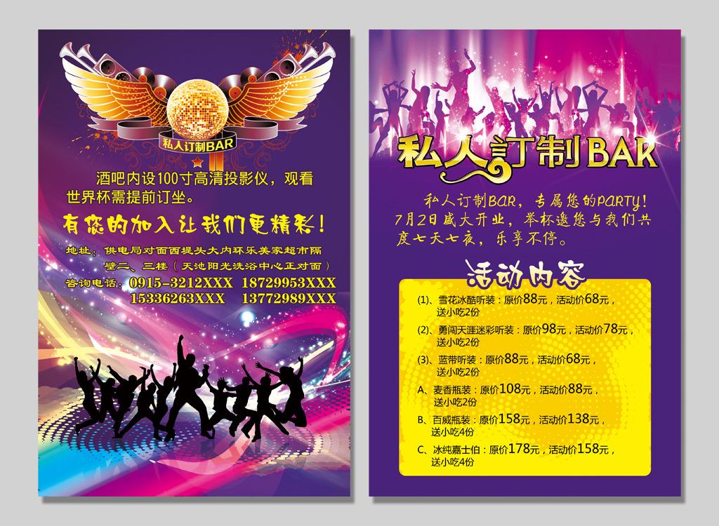 彩页 炫丽 动感时尚 迪吧宣传单 hot 音乐会宣传单 舞会彩页 歌舞厅