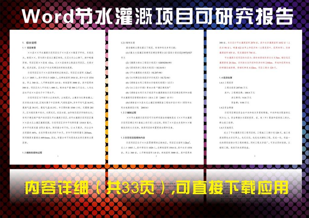 word文件模板下载