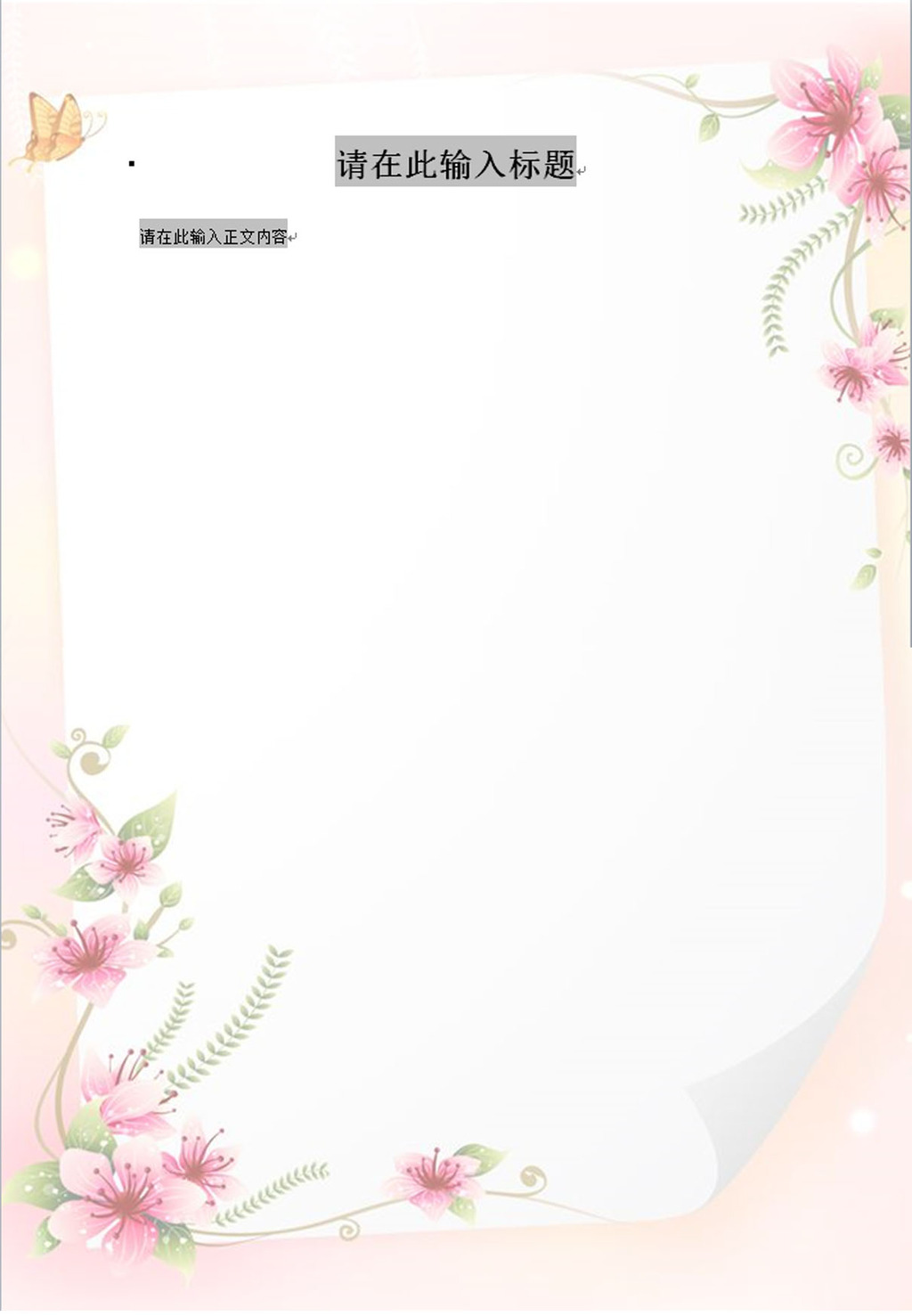 韩国手绘边框竖
