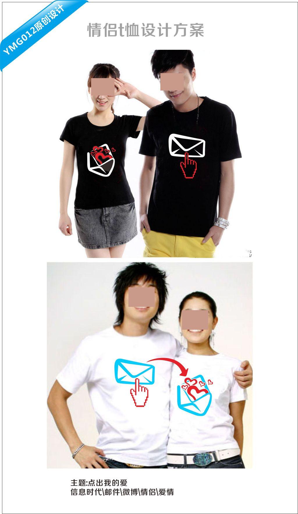 情侣t恤图案设计模板下载(图片编号:12230235)