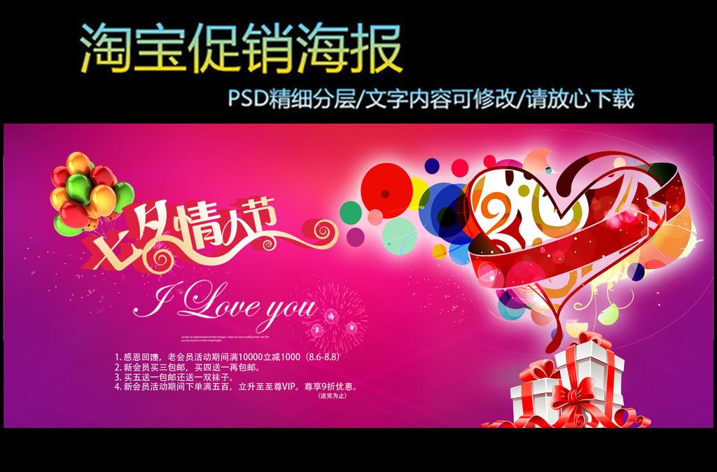 淘宝天猫七夕情人节海报模板
