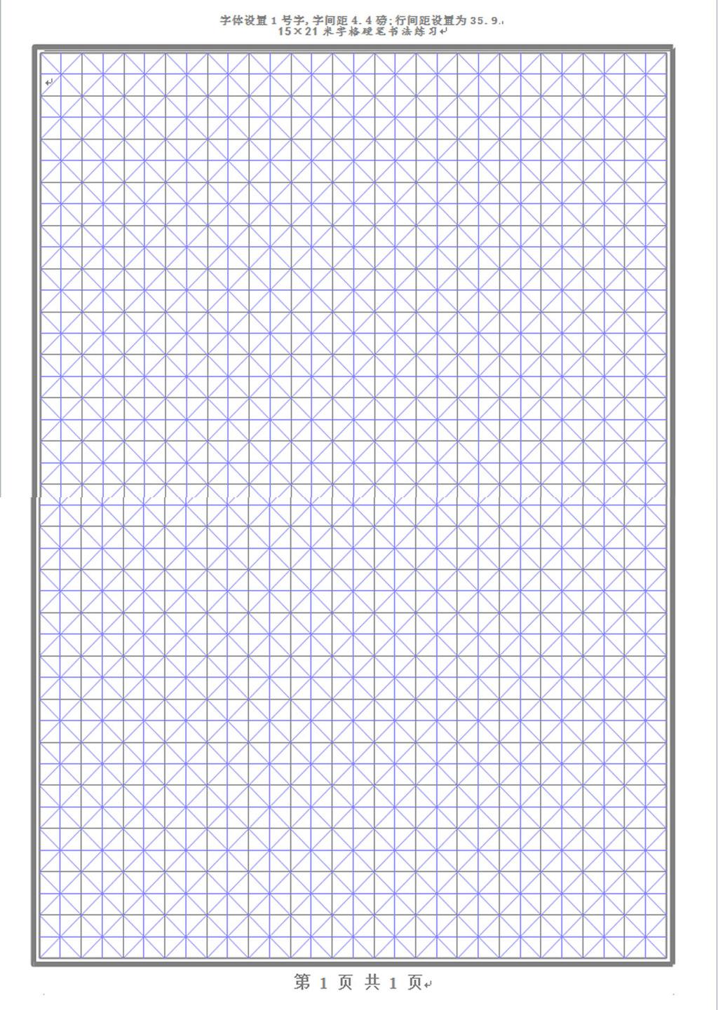 米字格字帖信纸背景模板下载