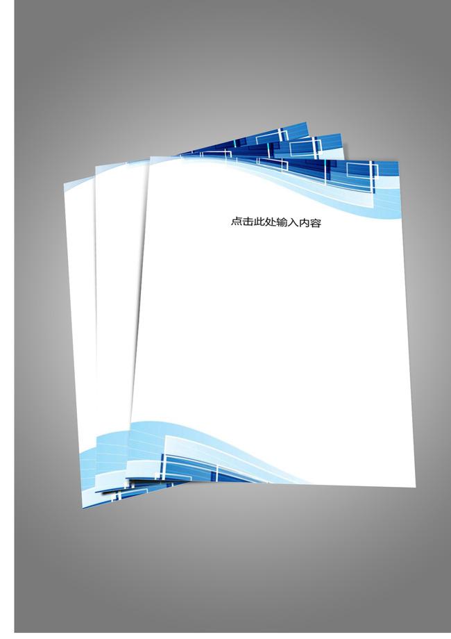 企业商务信纸word底纹边框模板下载(图片编号:)
