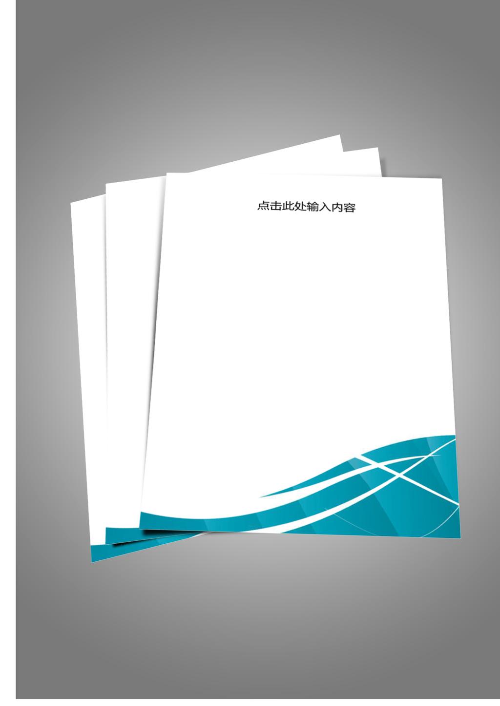 办公|ppt模板 word模板 信纸背景 > 蓝色水纹商务信纸模板  下一张&图片