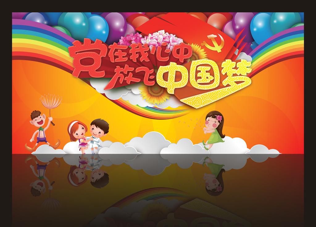 展板 卡通 可爱 六一 儿童节 舞台背景 晚会 党在我心中 放飞中国梦图片