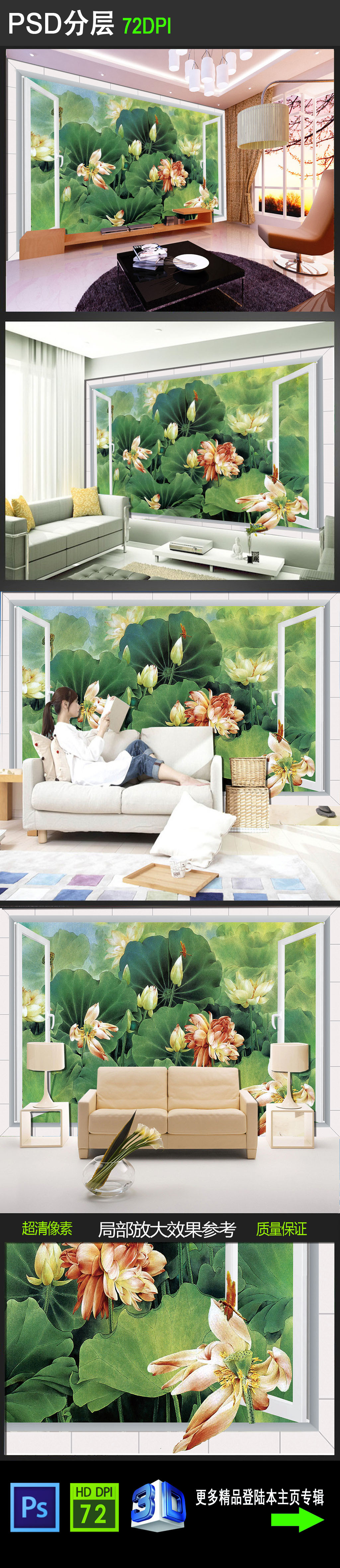 手绘荷花绿色电视背景墙