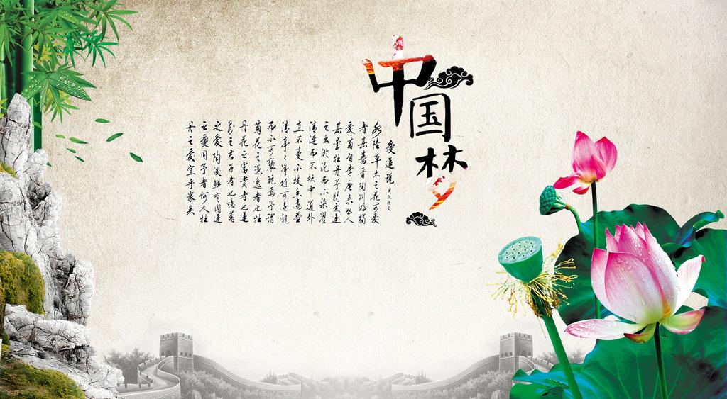中国元素清新竹子艺术毛笔字荷花荷叶莲蓬