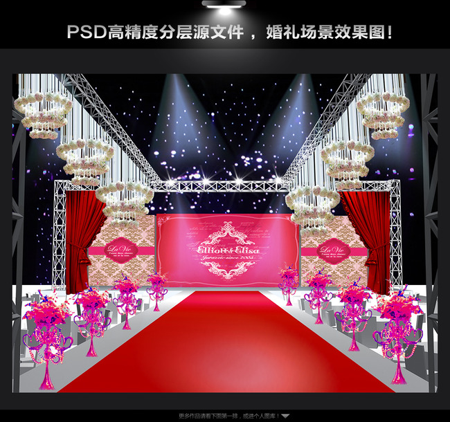 3d高端婚礼场景设计模板下载