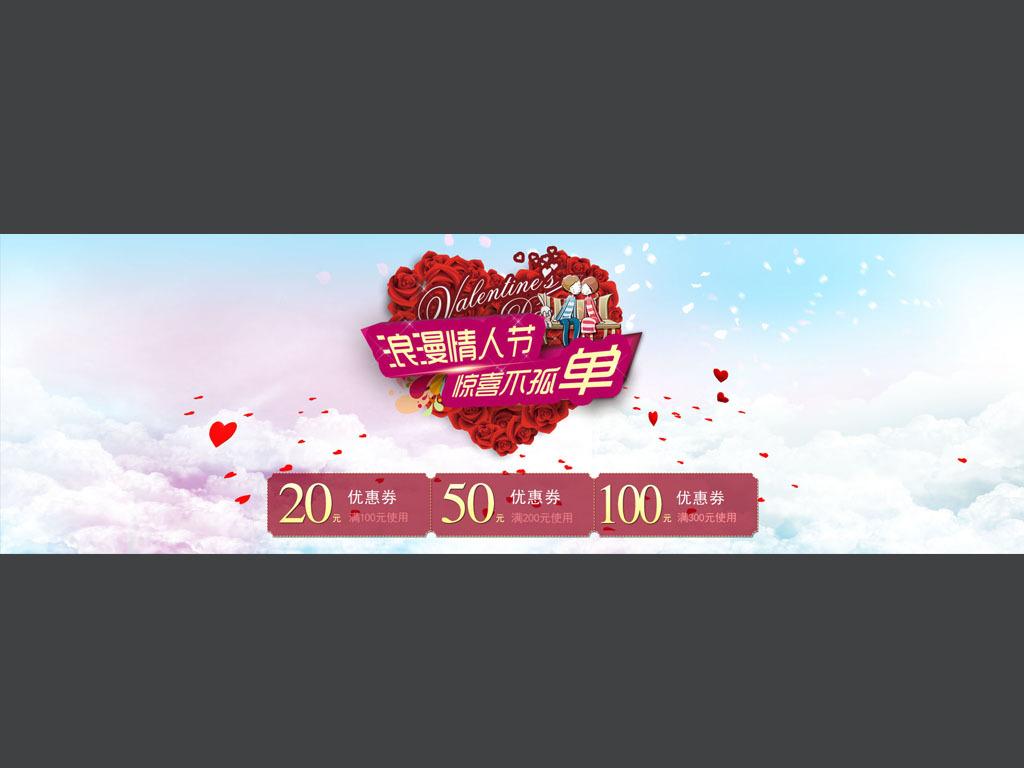 淘宝浪漫七夕情人节促销海报模板设计
