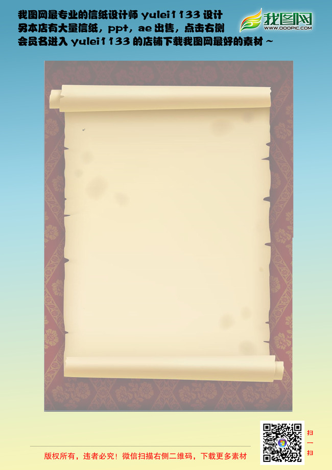 办公|ppt模板 word模板 信纸背景 > 牛皮信纸模板