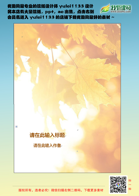 秋天枫叶信纸模板模板下载