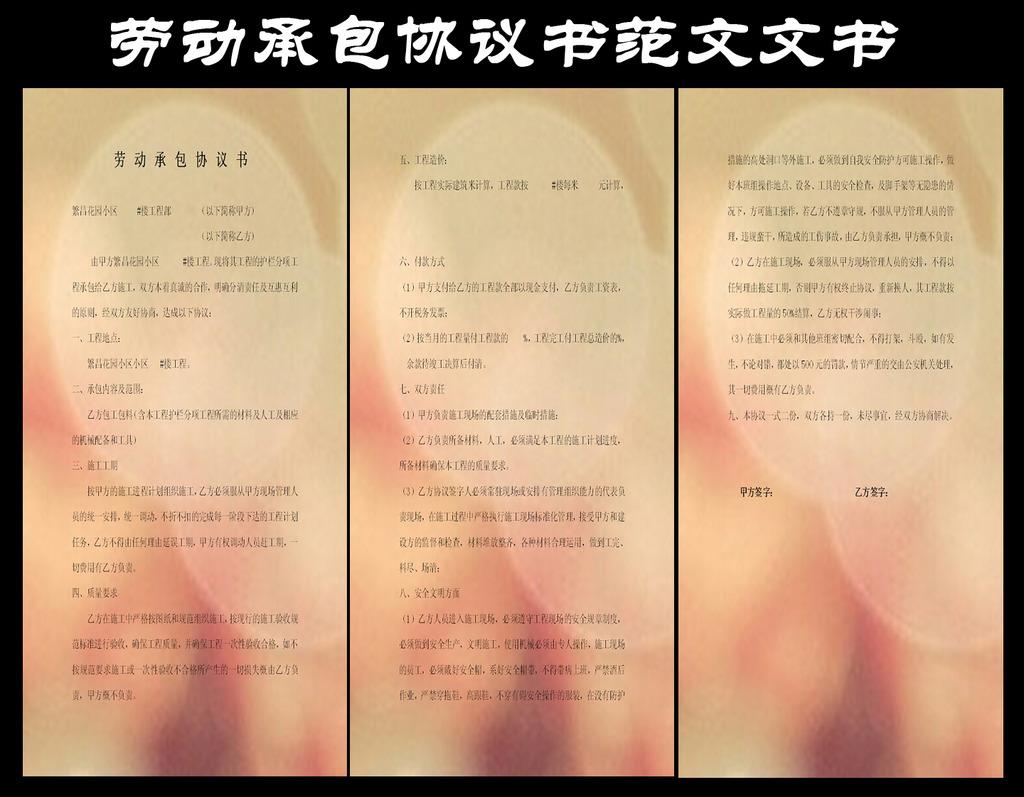 劳动承包协议书范文文书模板下载(图片编号:12234081)