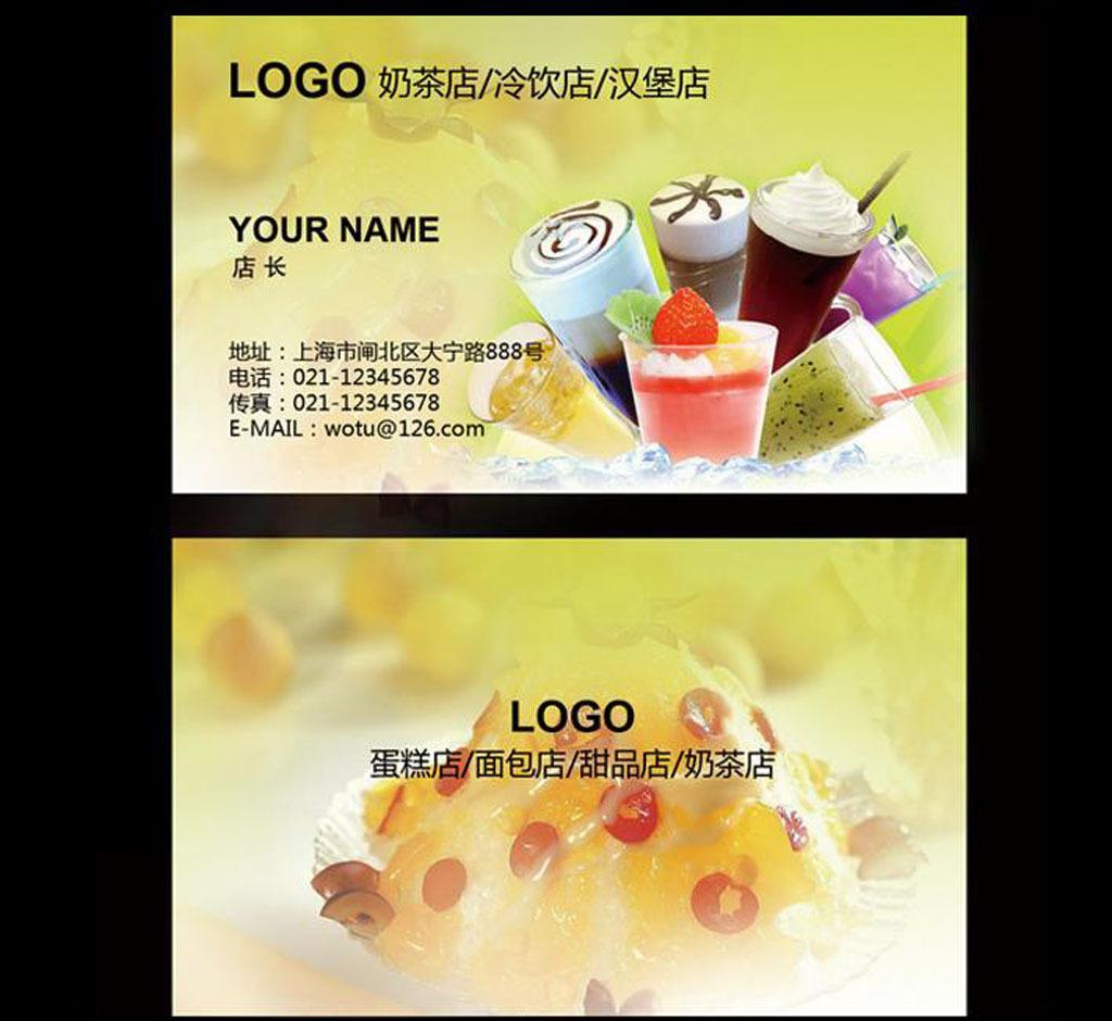 冷饮卡片名片设计模板下载 冰淇淋冷饮卡片名片设计图片下载 甜品