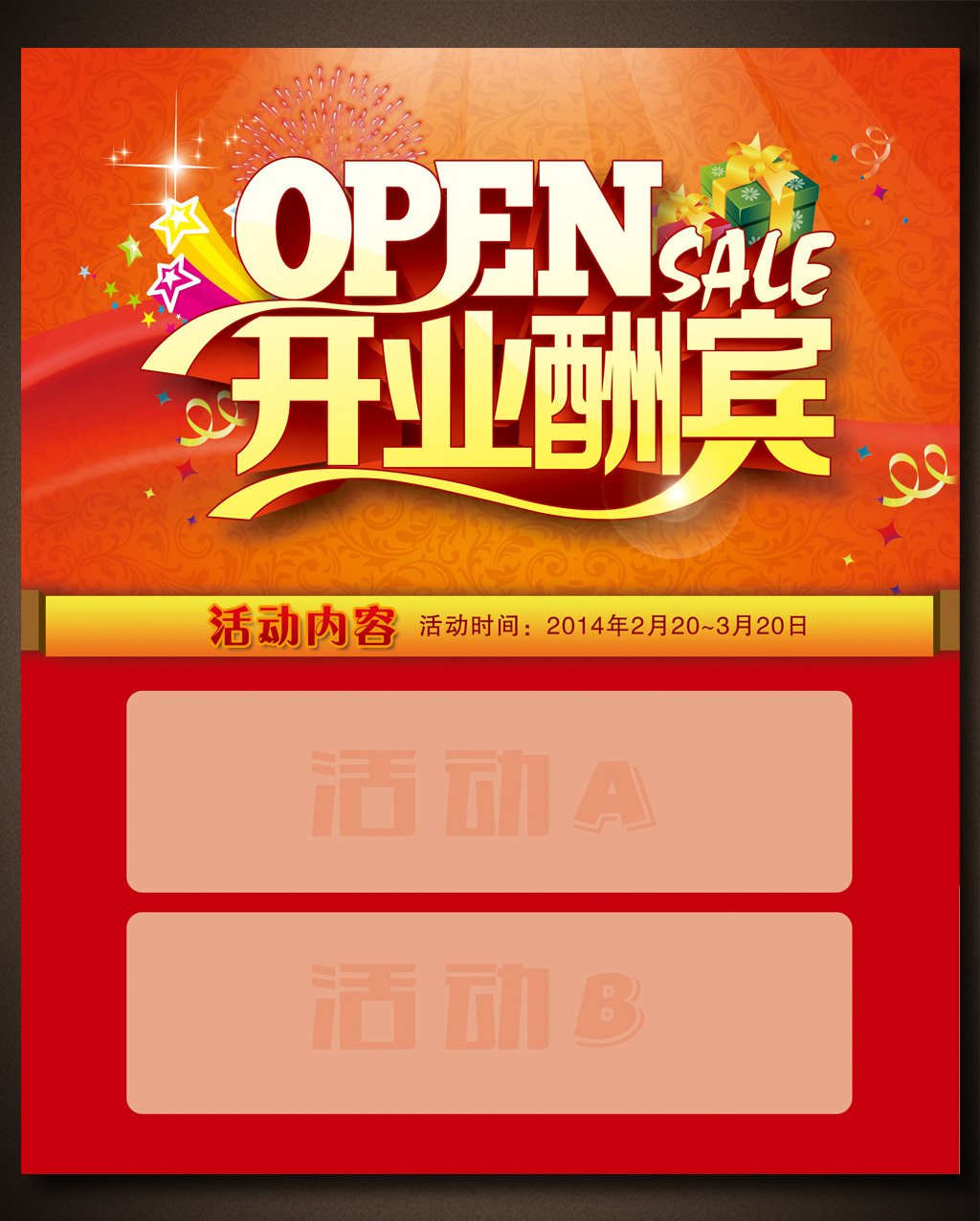 open开业酬宾商场开业海报dm券模板下载 open开业酬宾商场开业海报dm