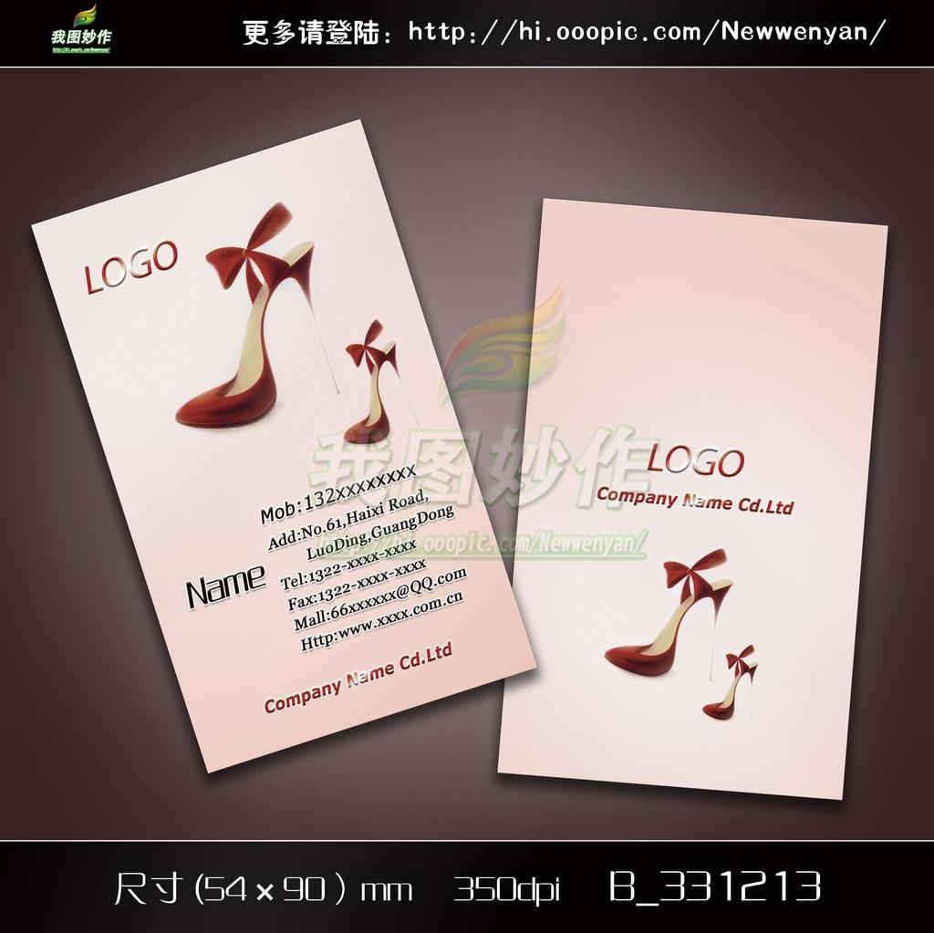 女装鞋类行业设计名片模板下载(图片编号:12234861)