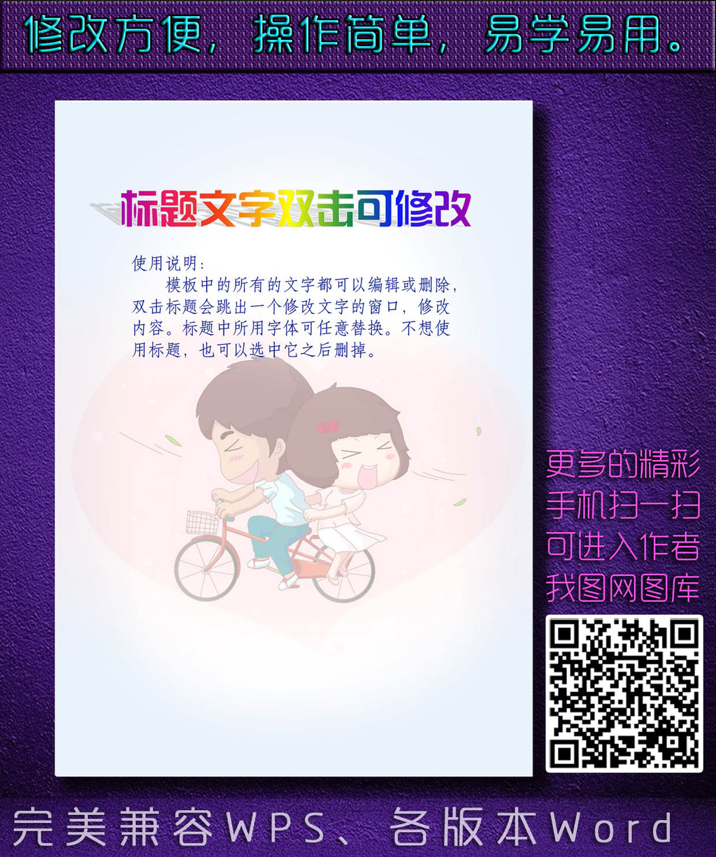 清新信纸模板图片下载