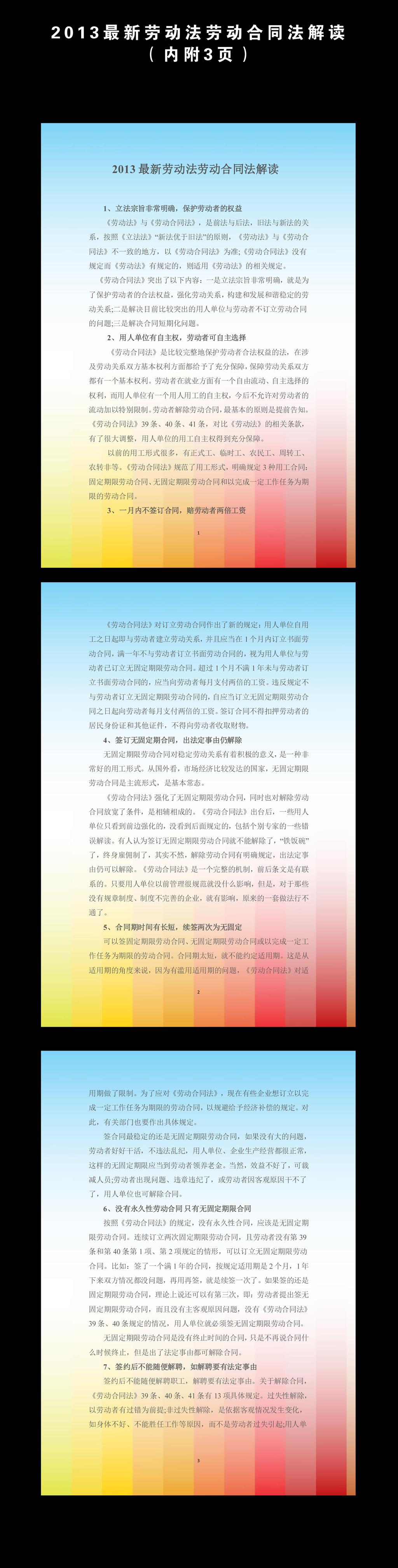 2013最新劳动法劳动合同法解读