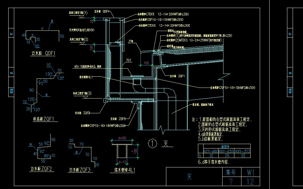 设计cad图库 节点详图cad图纸